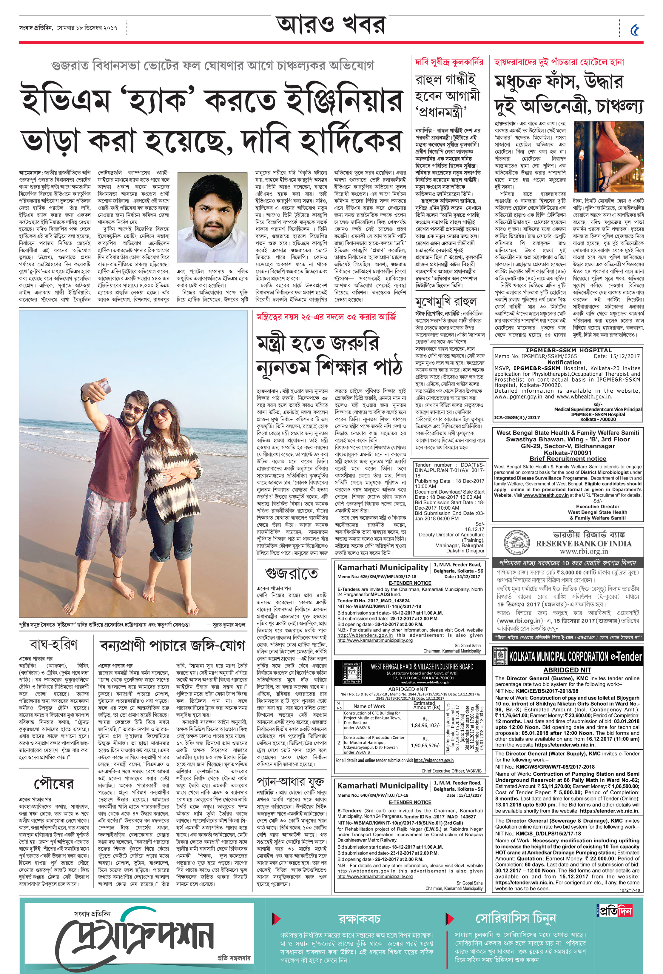 Sangbad Pratidin 18-12-17 Page: 5