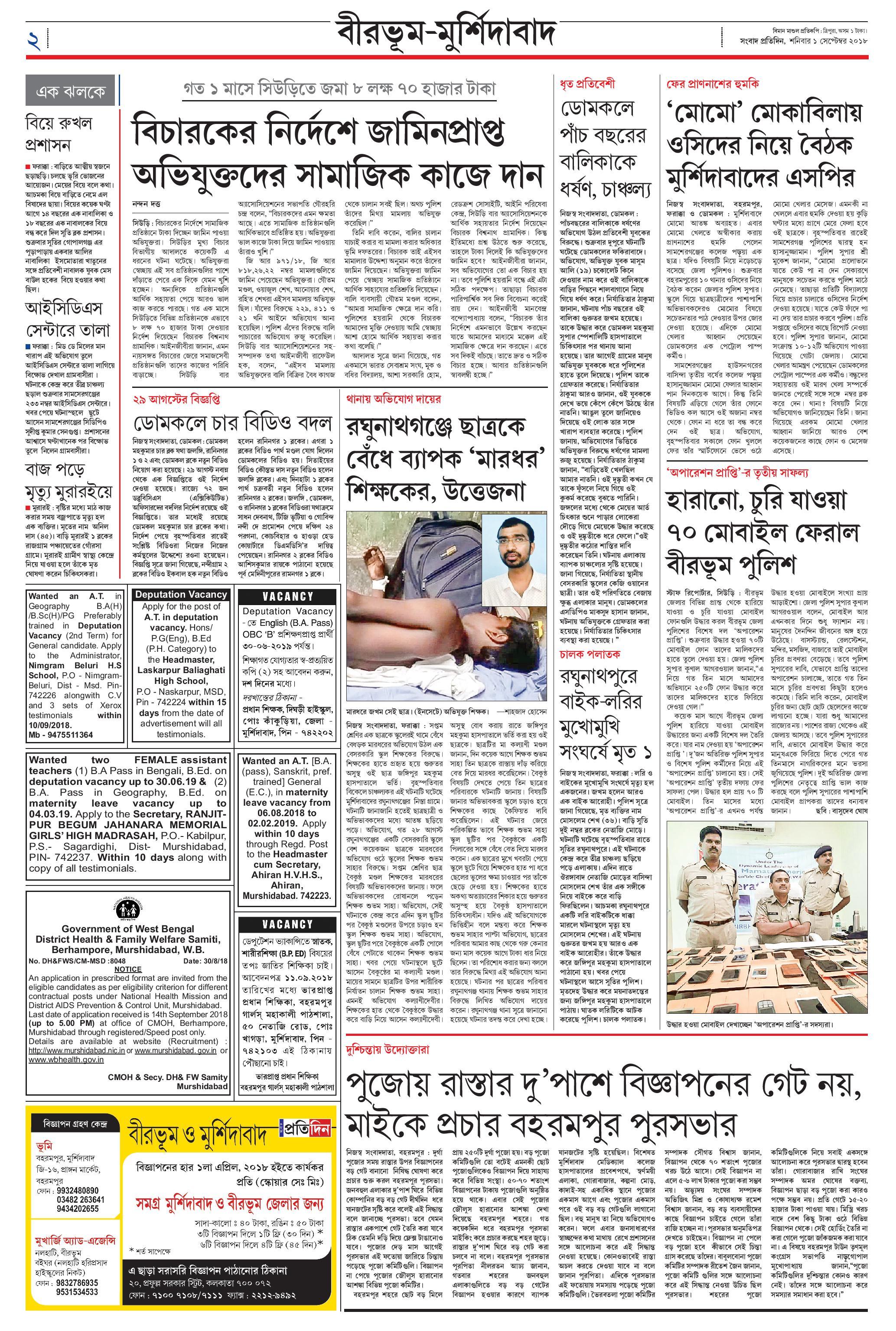 Sangbad Pratidin 01-09-18